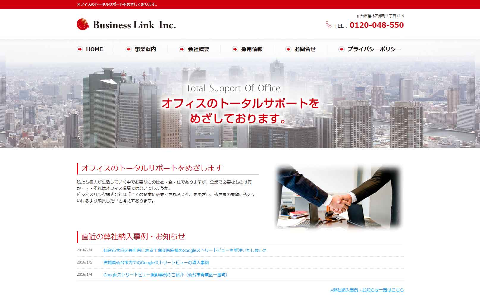 businesslinkTop