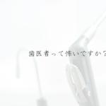 北四番丁神田歯科様よりホームページリニューアルのご依頼をいただきました。