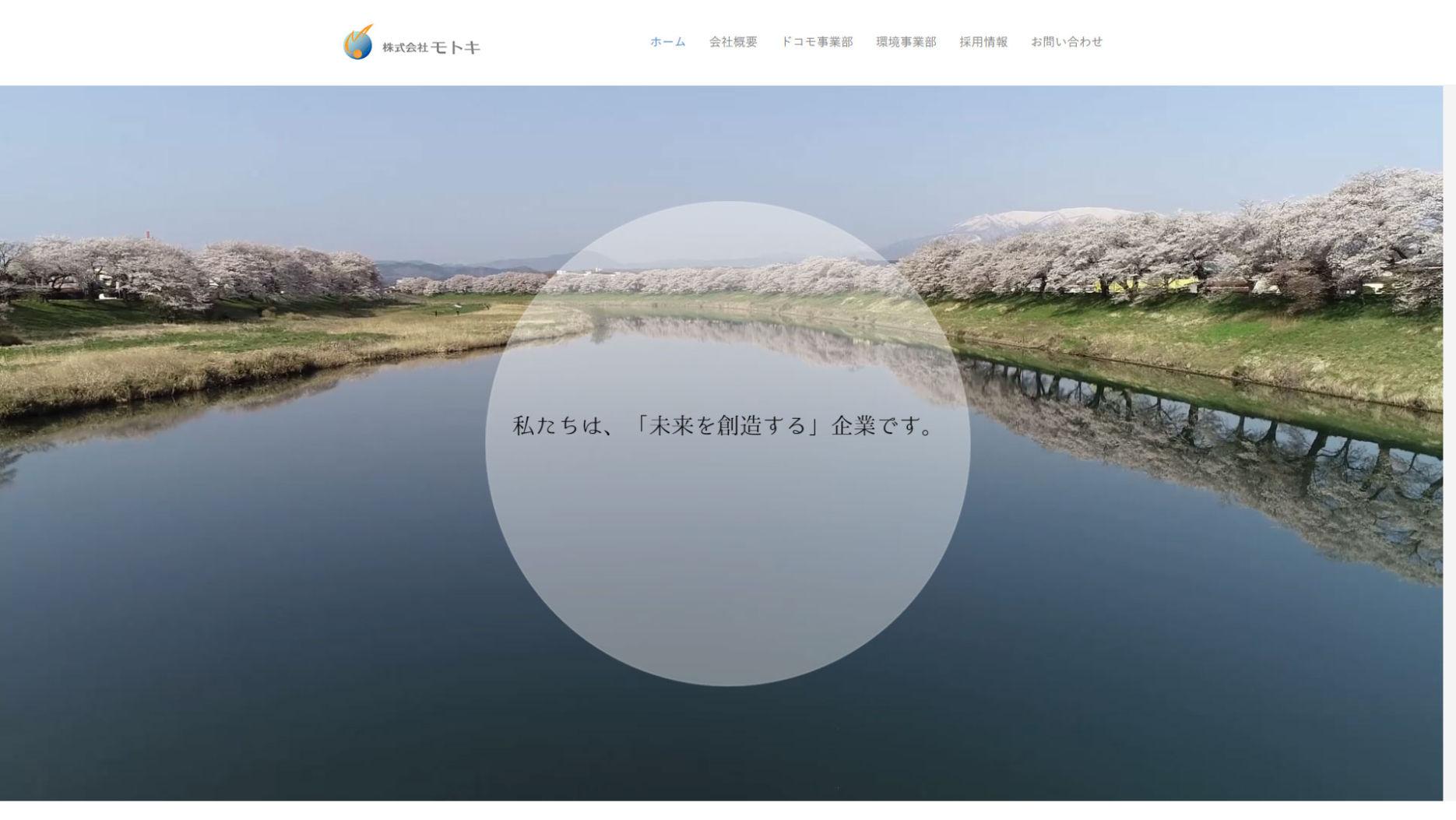 株式会社モトキ様トップページ