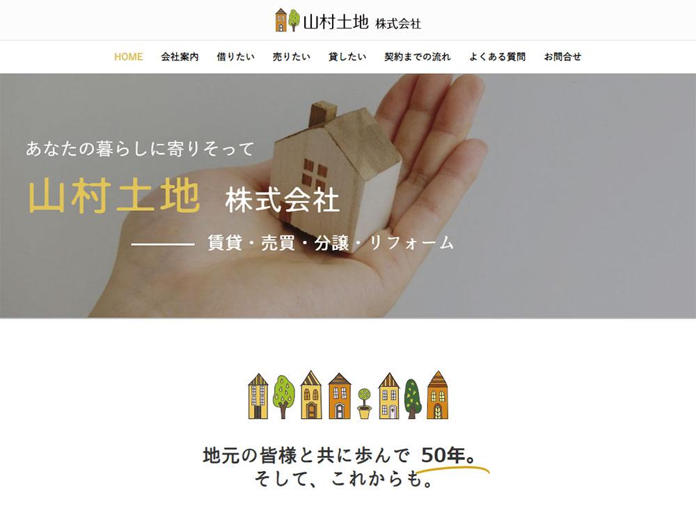 yamamura_tochi_img