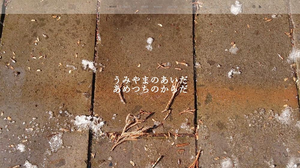 umiyama_01