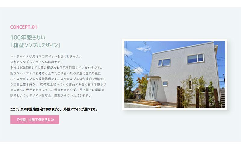 case_sakurahouse02