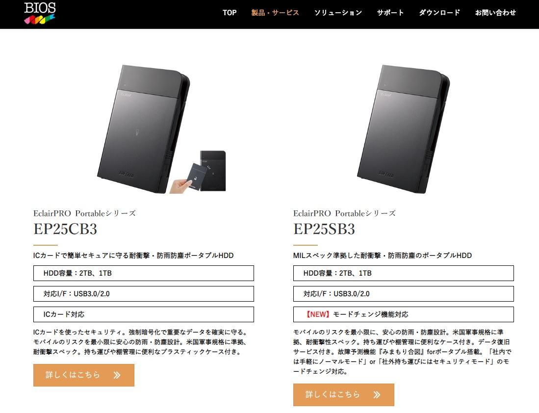 bios_product