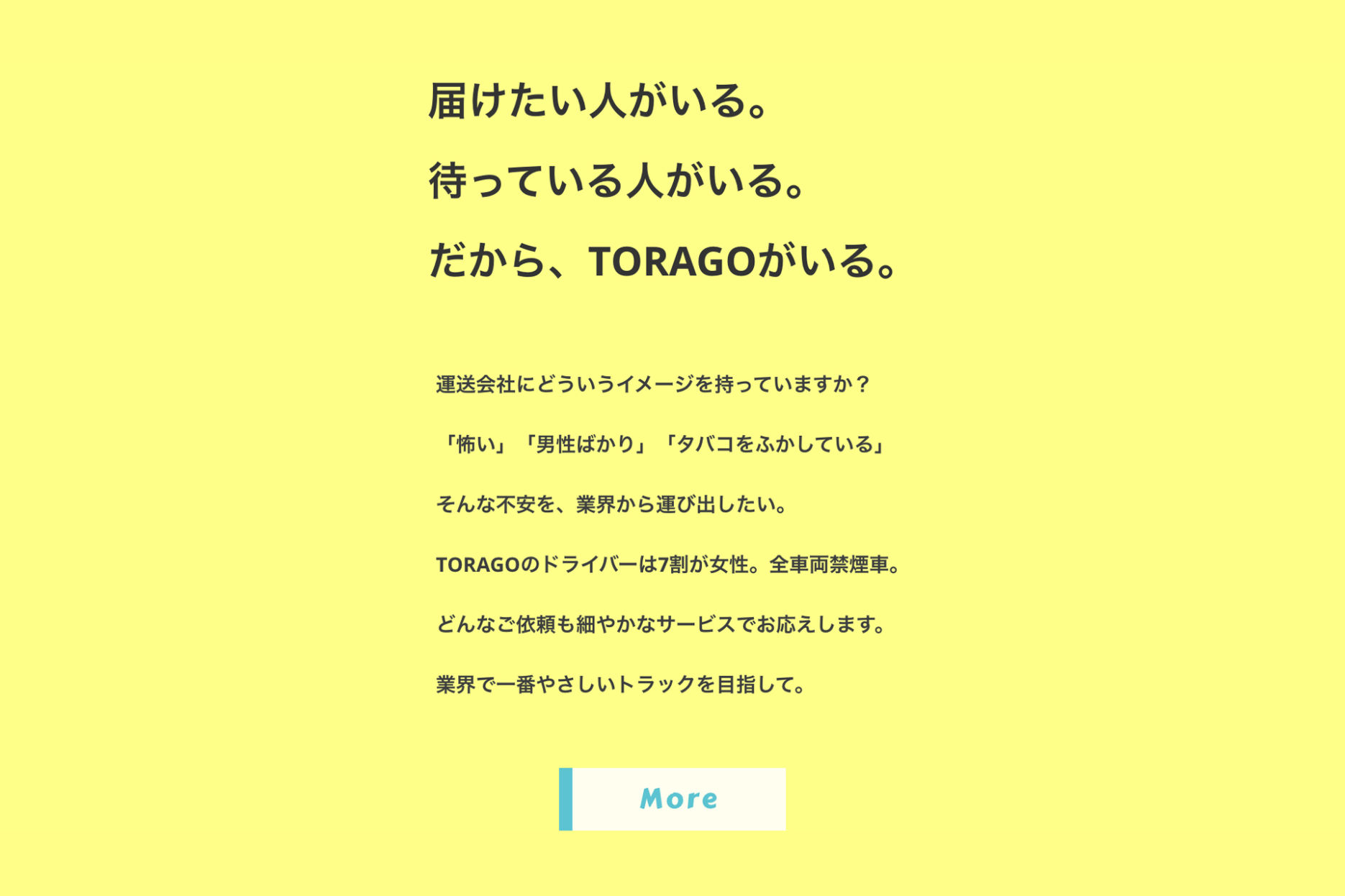 torago-5